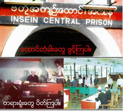 open the doors of prisons from Niknayman blog