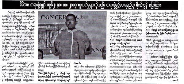 ask he want to open file in police station for 1962 university case, 1970 labor case, 1988 shoot down,2007 monks case, he want to know Htay Naing case back is Government handel or not ,