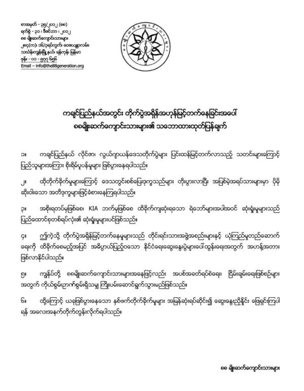 88 GENERATION STUDENTS STATEMENT KACHIN WAR