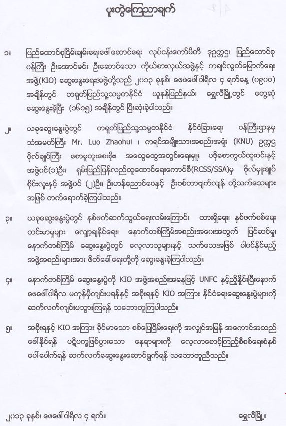 KIO-Burmese government joint statement