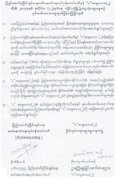 agreement of uwsa 12 july