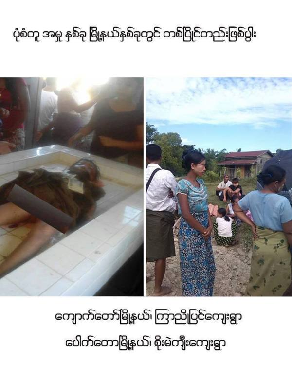 17-11-2013 An Arakanese young girl aged( 5) was brutally murdered and keep underground . Peolpe found 18-11-2013 10:00 morning at Paut Taw - west phayoungka iland Soe Mea Kyi village .
