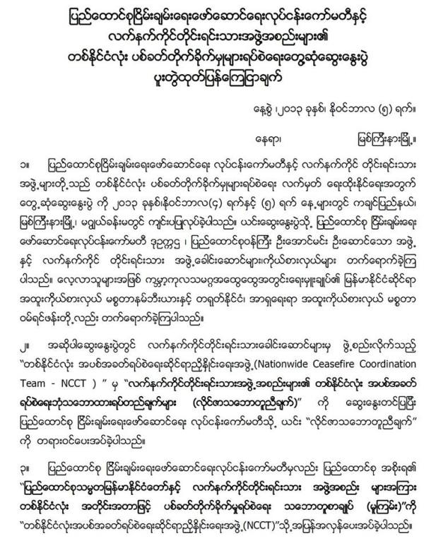 Myitkyina Joint Statement  2013 November 05