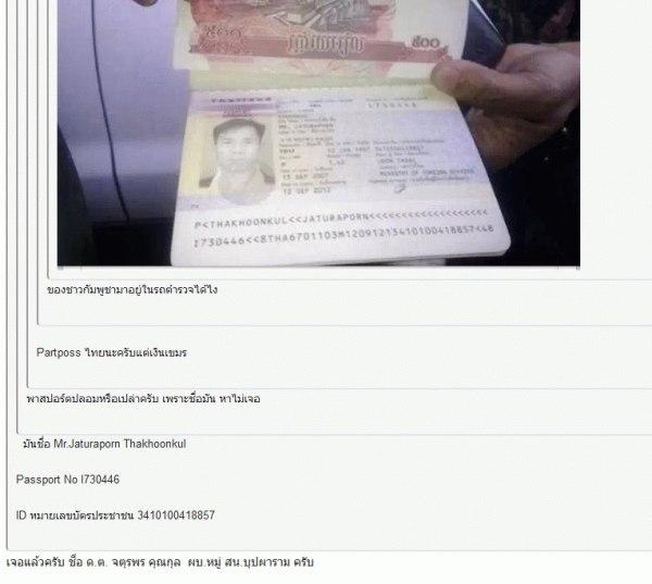FAKE ID DEAD POLICEMAN