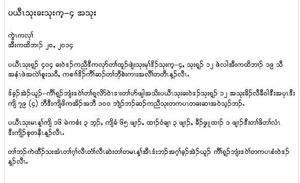 burma army shot knla brig 4