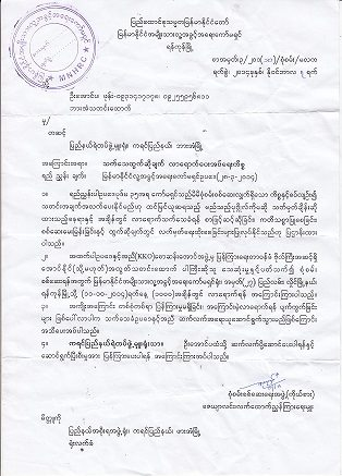 MNHRC hreatening with offical letter