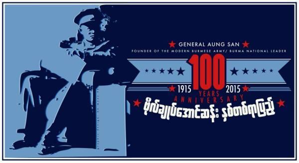 Ko Myoe-graphic design☆ BOGYOKE AUNG SAN'S 100 YEARS ANNIVERSARY ☆