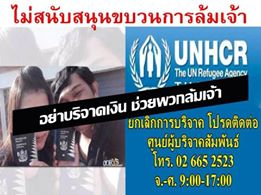 UNHCR NO SUPPORT