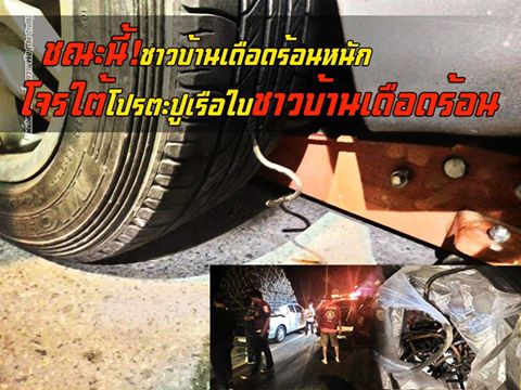 thaisouth crime