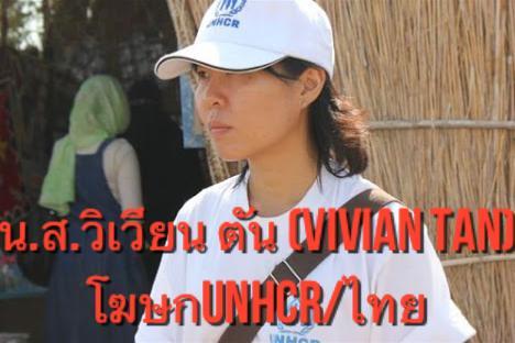 VIVIAN THAN