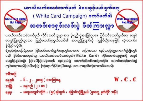 WHITE CAMPAIGN