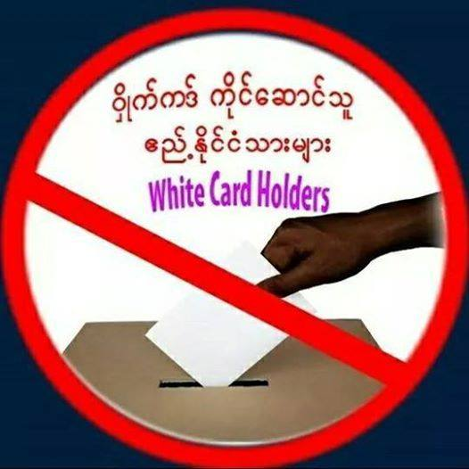 no vote white card