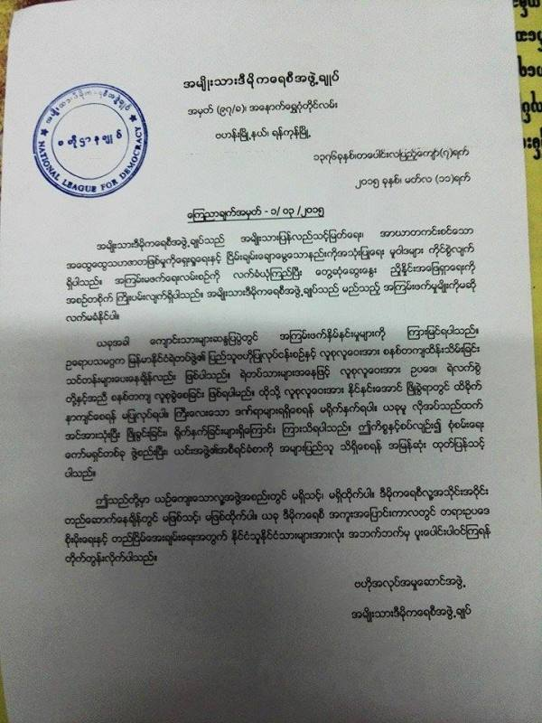 NLD Statement regarding brutal crackdown on students protest