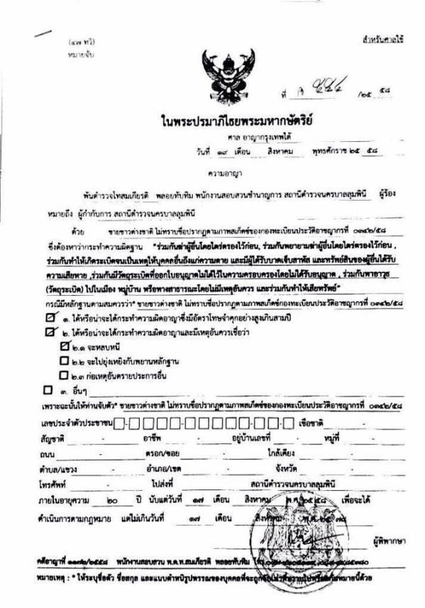 BANGKOK BOMBER SUSPECT