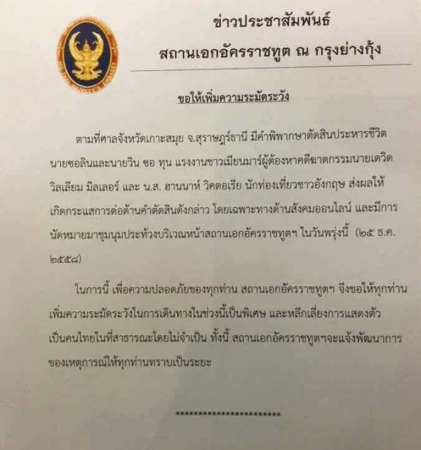 TRAVEL WARNING FOR THAIS